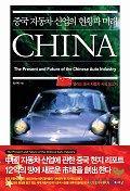 중국 자동차 산업의 현황과 미래
