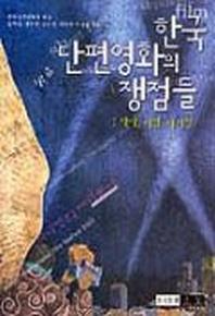한국 단편영화의 쟁점들. 1