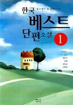 중고생이 꼭 읽어야 할 한국 베스트 단편 소설 1