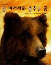 곰 아저씨와 춤추는 곰