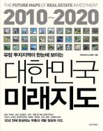 유망 투자지역이 한눈에 보이는 2010-2020 대한민국 미래지도