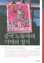 중국 노동자의 기억의 정치