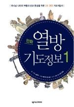 만화 열방 기도정보. 1