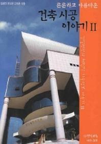 튼튼하고아름다운 건축시공 이야기 2