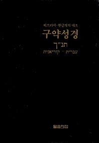구약성경(히브리어-한글직역 대조)
