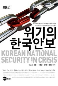 위기의 한국안보