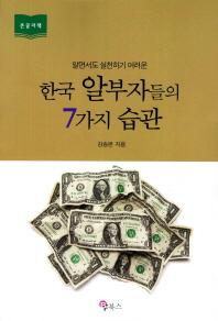 알면서도 실천하기 어려운 한국 알부자들의 7가지 습관(큰글자책)