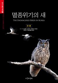 멸종위기의 새