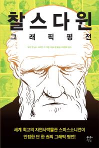 찰스 다윈: 그래픽 평전