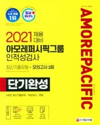 2021 채용대비 아모레퍼시픽그룹 단기완성 최신기출유형+모의고사 3회