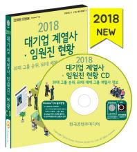 대기업 계열사 임원진 현황(2018)(CD)