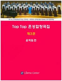 Top Top 혼성합창곡집 제3권