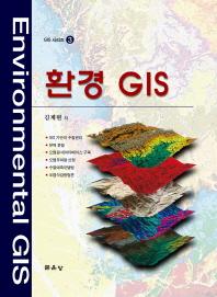 환경 GIS