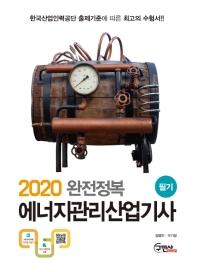 완전정복 에너지관리산업기사 필기(2020)