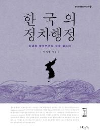 한국의 정치 행정