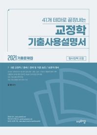 41개 테마로 끝장내는 교정학 기출사용설명서(형사정책 포함)(2021)