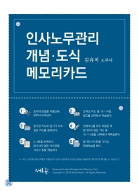 인사노무관리 개념·도식 메모리카드