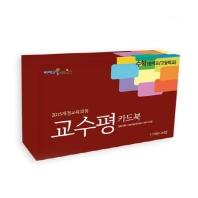 교수평 카드북: 수학(중학교/고등학교)