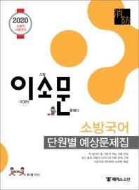 이소문 소방국어 단원별 예상문제집(2020)