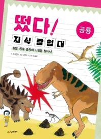 떴다 지식 탐험대: 공룡