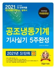 공조냉동기계 기사실기 5주완성(2021)