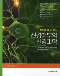 한눈에 알 수 있는 신경해부학 신경과학