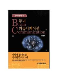 두뇌 커뮤니케이션