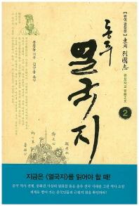 동주 열국지. 2: 관포지교