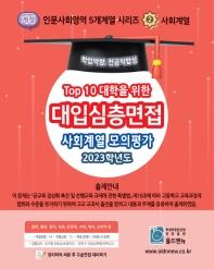 Top 10 대학을 위한 대입심층면접 사회계열 모의평가(2021)