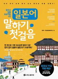 일본어 말하기 첫걸음: 왕초보 탈출 프로젝트 2탄