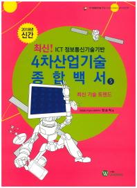 최신 기술 트렌드 ICT정보통신 기술기반 4차산업기술 종합백서. 5 (2018)