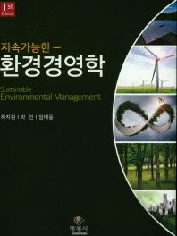지속가능한 환경경영학