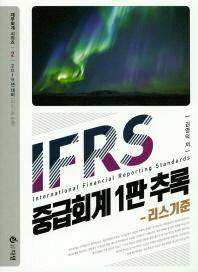 IFRS 중급회계1판 추록(리스기준)
