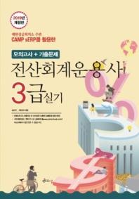 CAMP sERP를 활용한 전산회계운용사 3급 실기(2019)