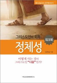 그리스도인의 회복: 정체성(워크북)
