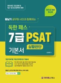 황남기 공무원 사단과 함께 하는 독한 패스 7급 PSAT 기본서 상황판단(2021)