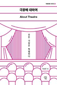 극장에 대하여: About Theatre