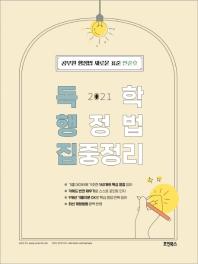 민준호 독학 행정법 집중정리(2021)