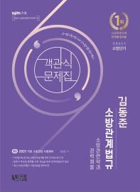김동준 소방관계법규 객관식 문제집(2021)