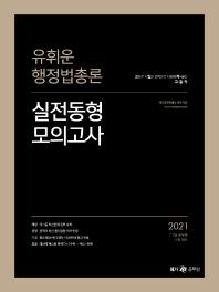 유휘운 행정법총론 실전동형 모의고사(2021)