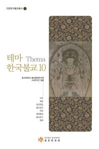 테마 한국불교. 10