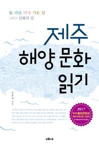 제주 해양 문화 읽기