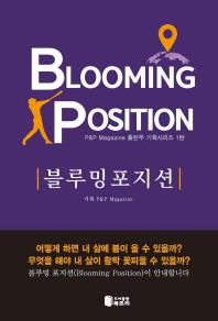블루밍 포지션(Blooming Position)