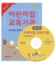 어린이집 교육기관 주소록 검색(2021)