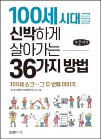 100세 시대를 신박하게 살아가는 36가지 방법(큰글씨책)