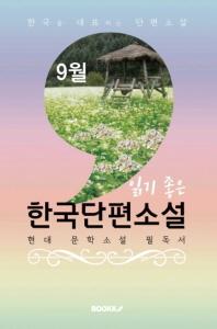9월, 읽기 좋은 한국단편소설