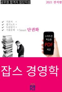 잡스 경영학