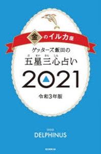 ゲッタ-ズ飯田の五星三心占い 2021金のイルカ座