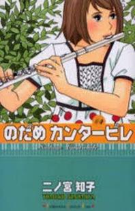 のだめカンタ-ビレ 4