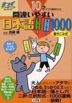 間違いやすい日本語1000 10才までの基礎がため 書きこみ式